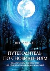 Путеводитель по сновидениям. Практическое руководство по толкованию знаков и знамений